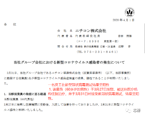 突发!TDK、村田、Nichicon等宣布停工停产