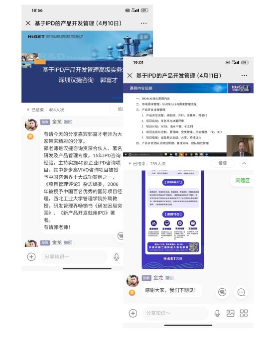 汉捷咨询首期「线上公开课」《基于IPD的产品开发管理》圆满完成,受到客户一致好评!