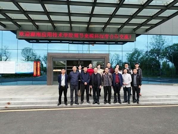 湖南应用技术学院(二本)与粤港beplay官方网站地址探索战略联盟新模式