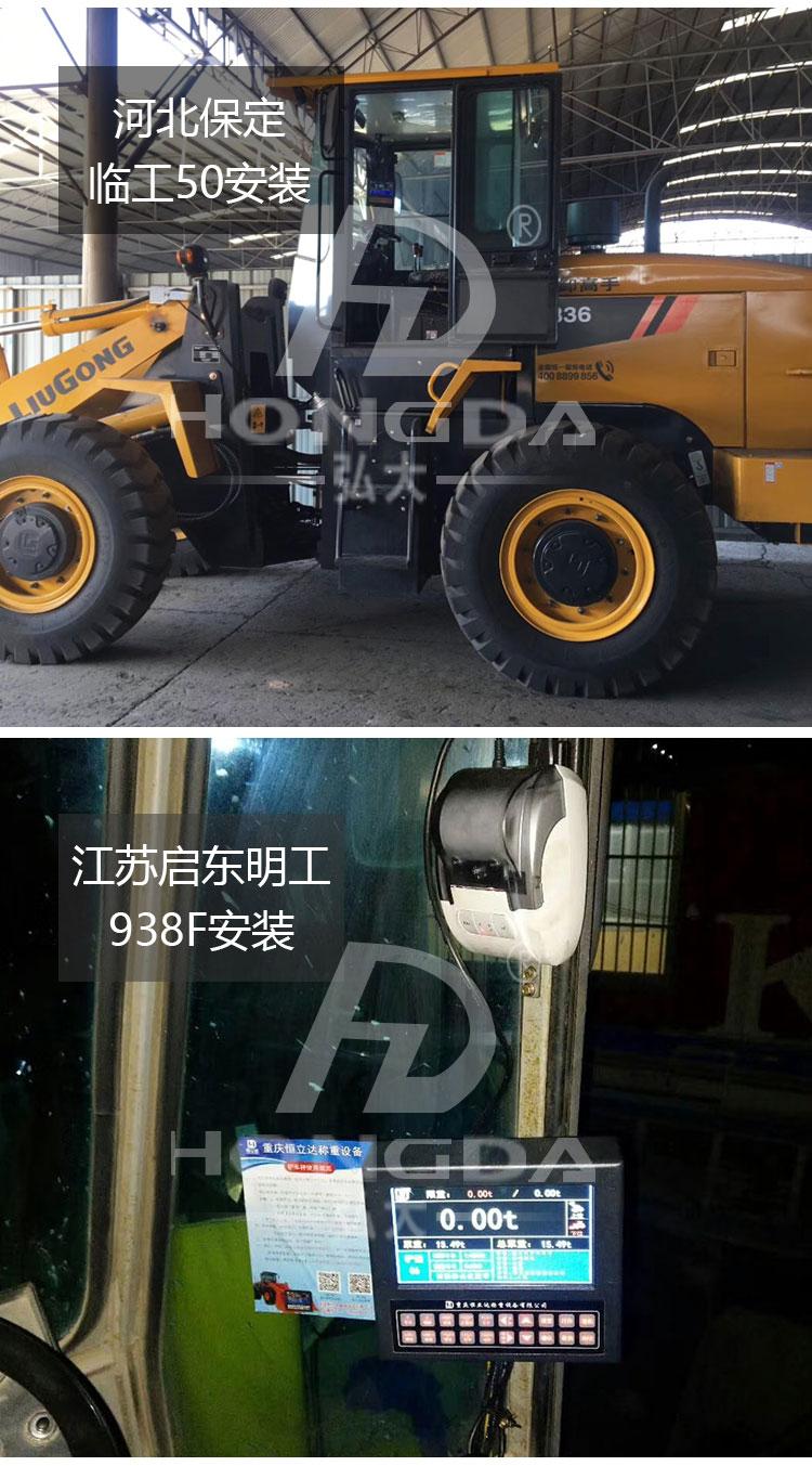 装载机电子秤/铲车秤