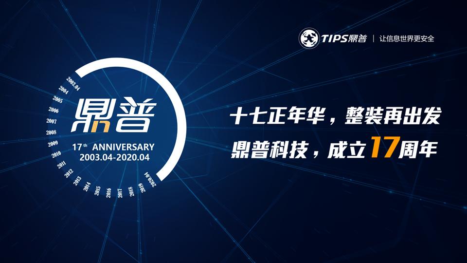 鼎普科技成立十七周年
