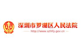深圳市罗湖区人民法院