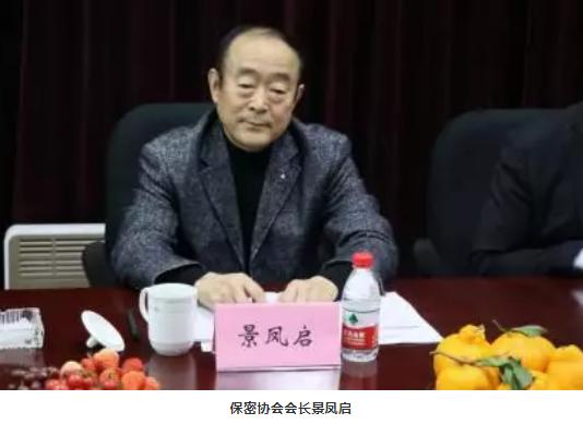 中国保密协会领导到访鼎普科技考察工作