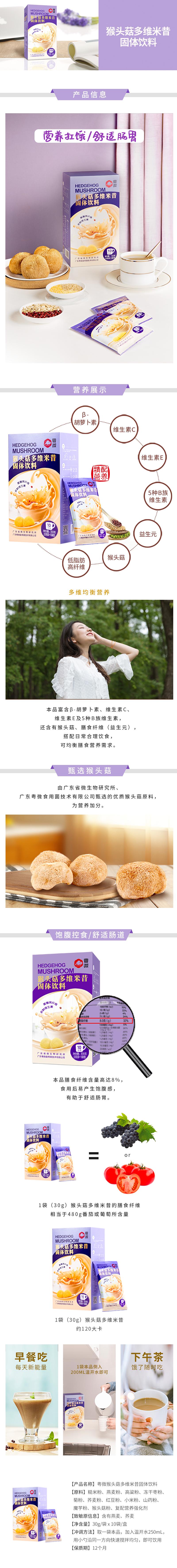 猴头菇多维米昔固体饮料
