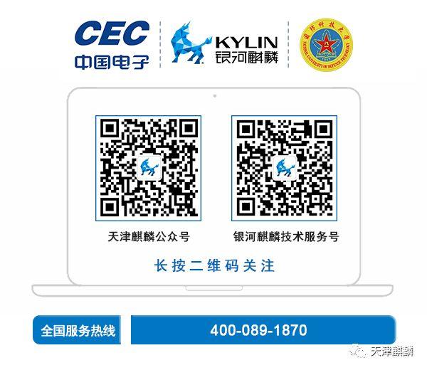 天津麒麟正式更名为麒麟软件 国产操作系统主力军吹响出征号角!