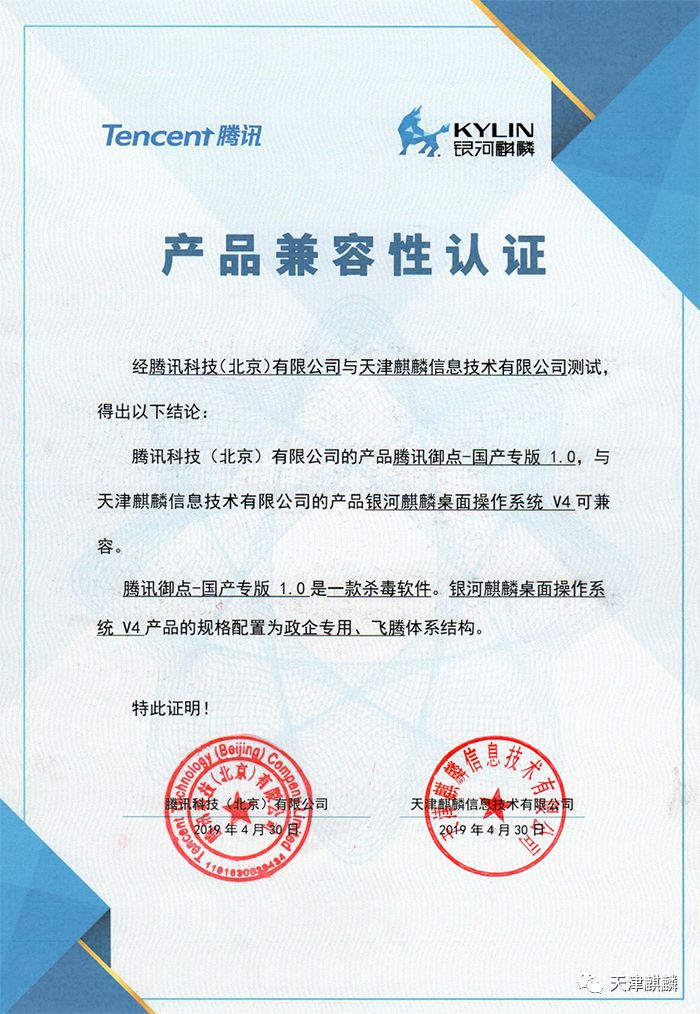 生态速递 | 腾讯科技(北京)有限公司腾讯御点杀毒软件与银河麒麟完成产品兼容性互认证