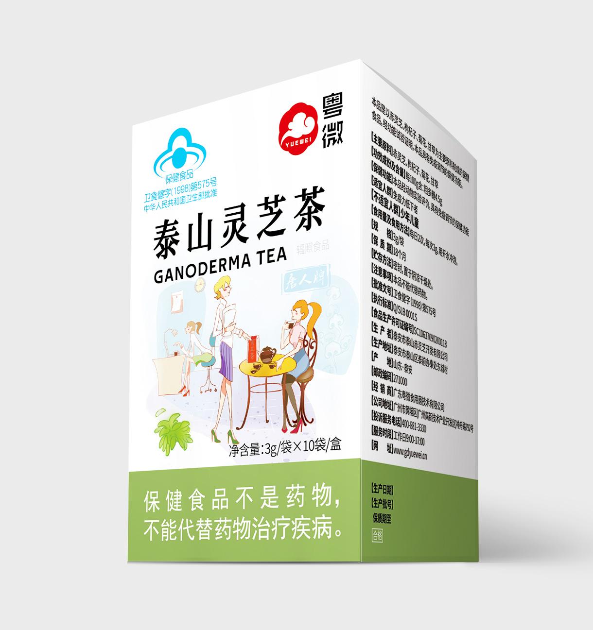 伟德BETVICTOR下载泰山伟德国际娱乐官方网站茶