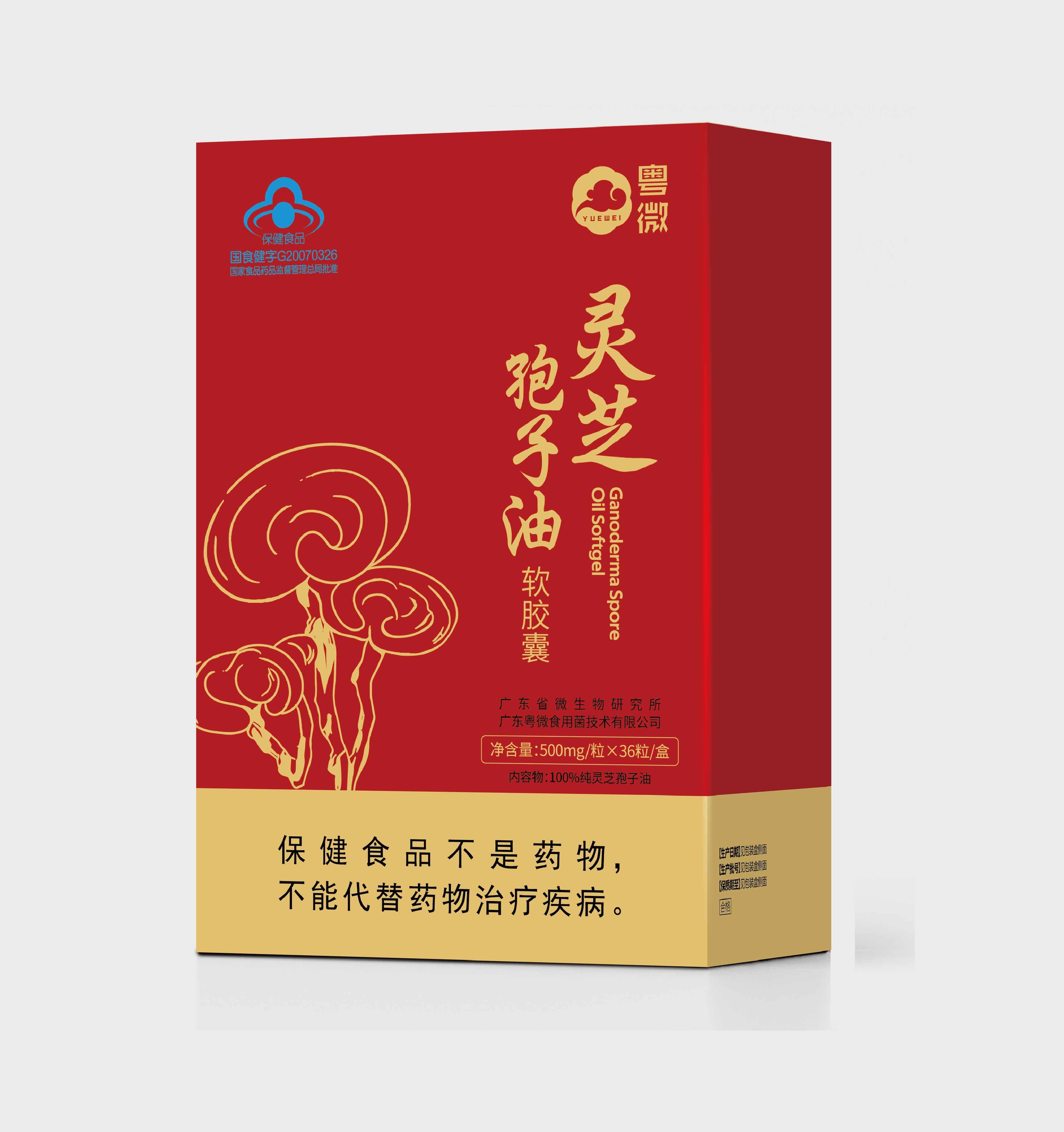 伟德BETVICTOR下载伟德国际娱乐官方网站孢子油软胶囊(36粒装)