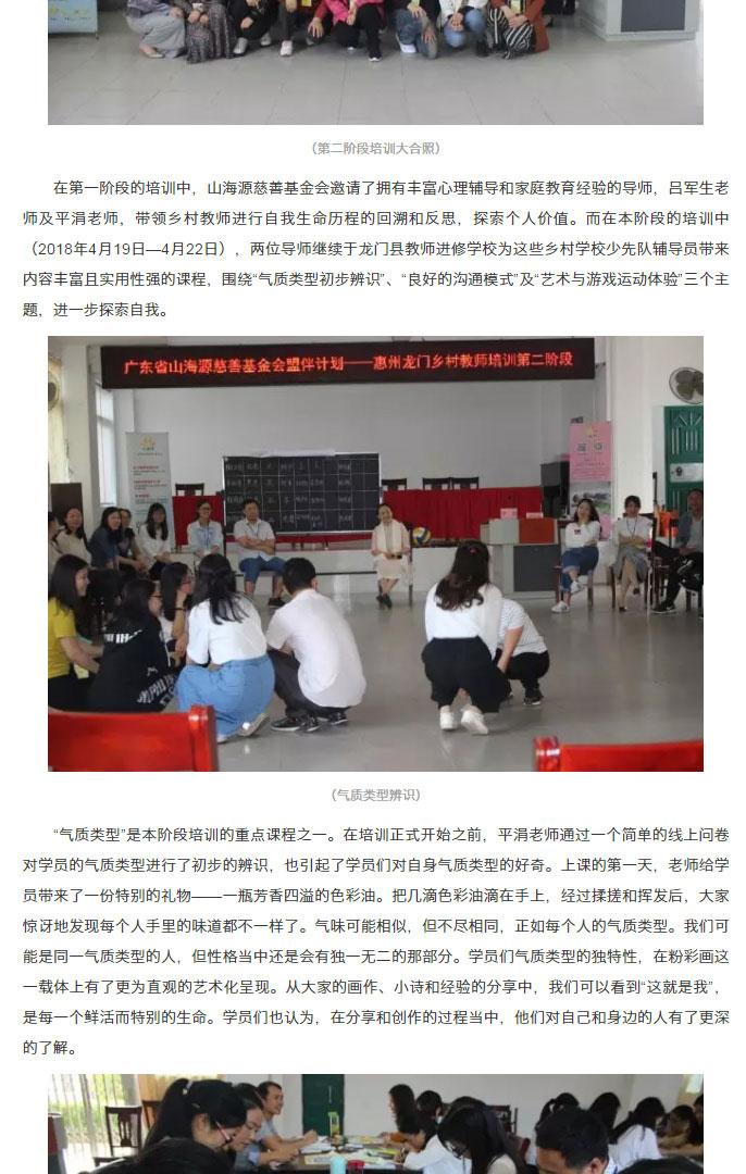 乡村教师培训回顾|当个体的美德在群体中鲜活起来