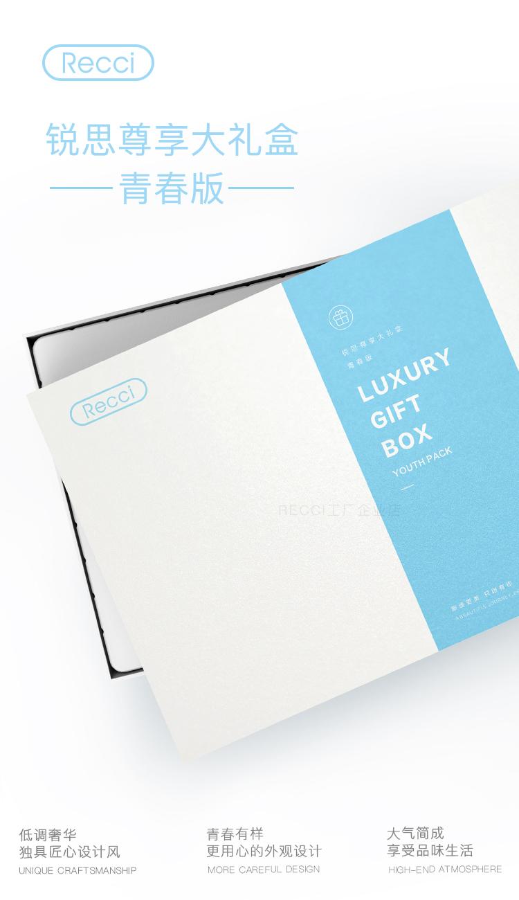 Recci青春礼盒充电宝可印logo