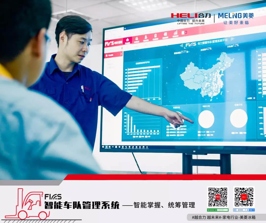 #越合力 越未来# 合力携手长虹美菱,打造家电智慧物流搬运!