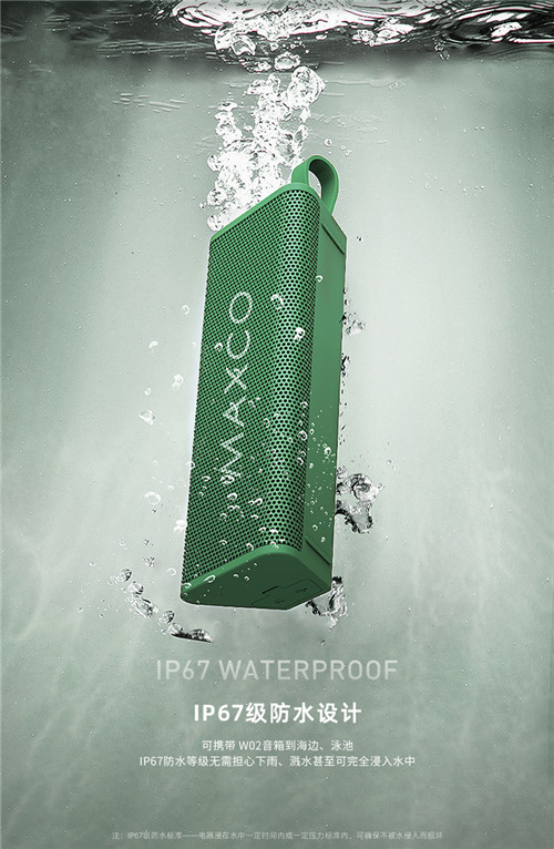Maxco无线蓝牙便携小音箱_户外防水运动音响