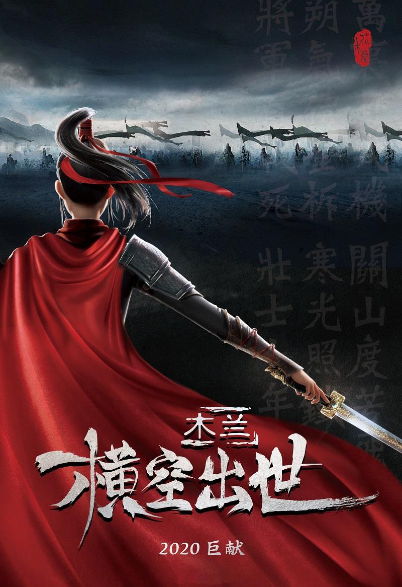 电影投资: 《木兰之巾帼英豪》今日上映, 为家国而战,寸土不让!