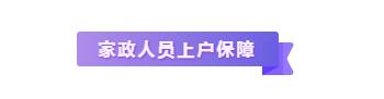 """省育婴协会副会长单位NEW管家推出""""放心来,安心住""""大型公益活动,助力武汉家政行业复苏!"""