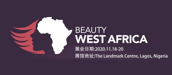 2020年西非尼日利亚美容美发展 Beauty West Africa(1)