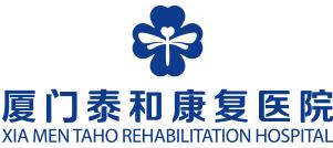 万人泰和厦门康复医院有限公司