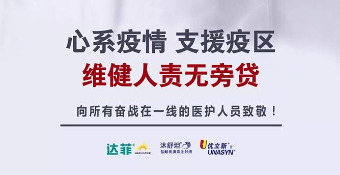 2020年1月 维健医药向武汉市相关医疗机构捐赠50万元人民币