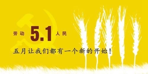 【放假通知】2020年劳动节放假安排