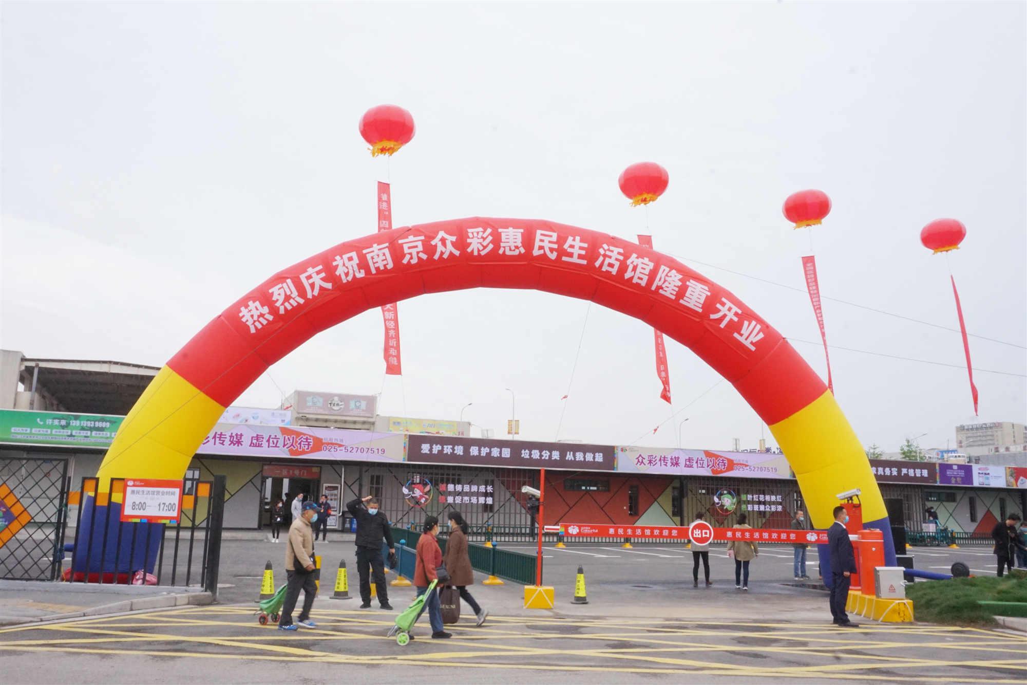 南京众彩果品惠民生活馆隆重开业