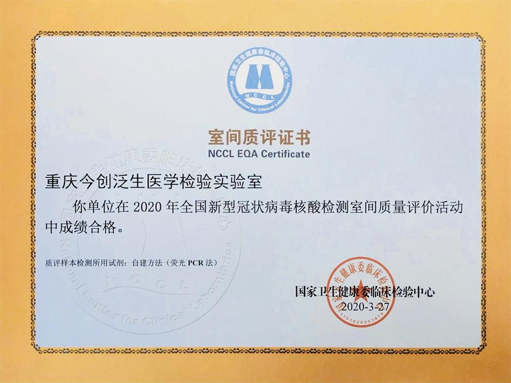 泛生子旗下三地实验室均通过国家新冠病毒核酸检测室间质评