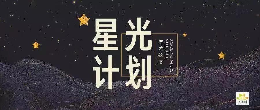 星光计划 | 第二届华德福学术论文资助计划名单公布
