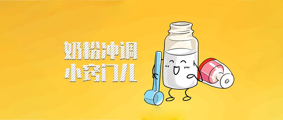 【羊奶粉冲调知识】配方羊奶粉的最佳冲调水温是多少?