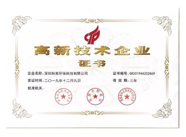 顺便一提,我司已获得国家级高新技术企业证书、广东省科技术奖奖项