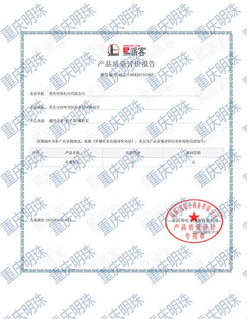 明珠荣获中石化易派客产品质量认证B级证书