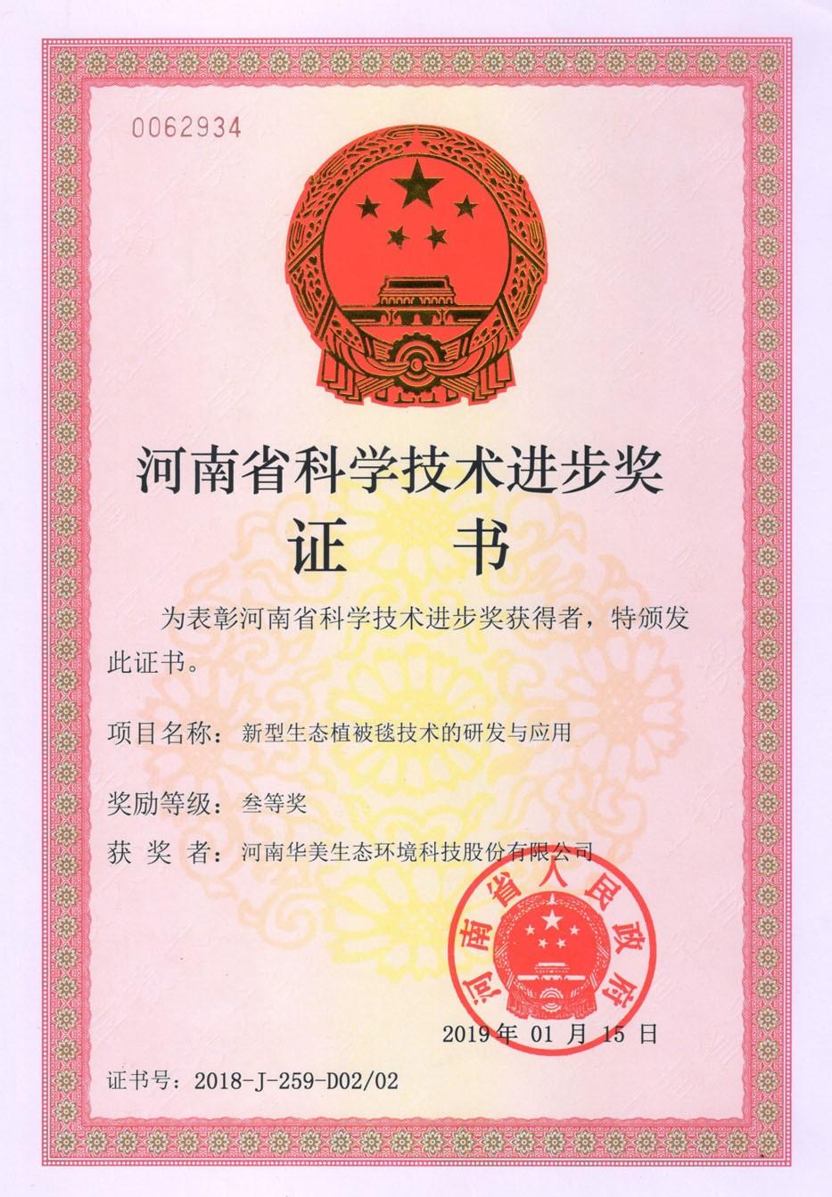 河南省科学技术进步奖