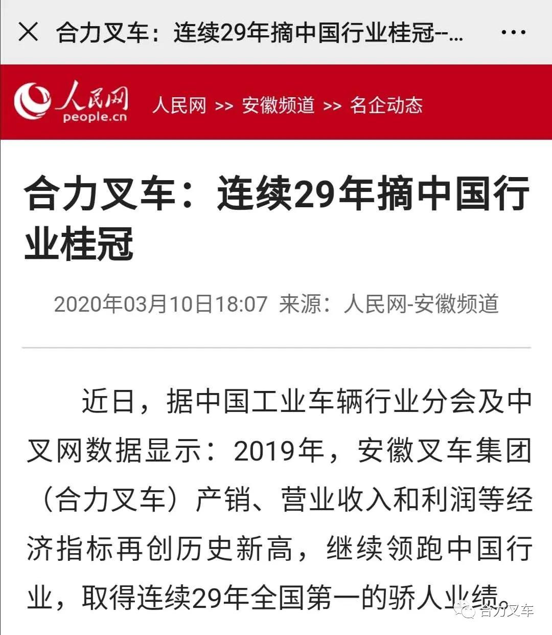 【人民网报道】合力叉车:连续29年摘中国行业桂冠!