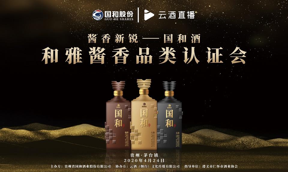 醬香新銳丨國和酒·和雅醬香品類認證會將于24日盛大啟幕