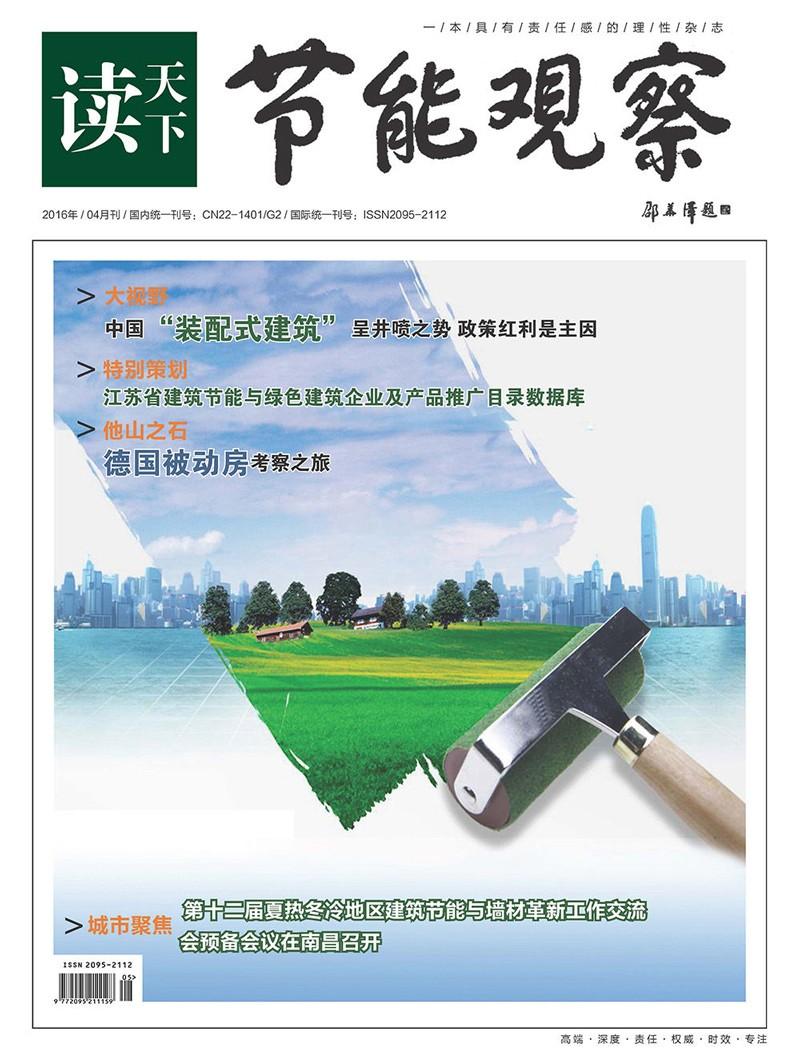 杂志:节能观察 04/2016