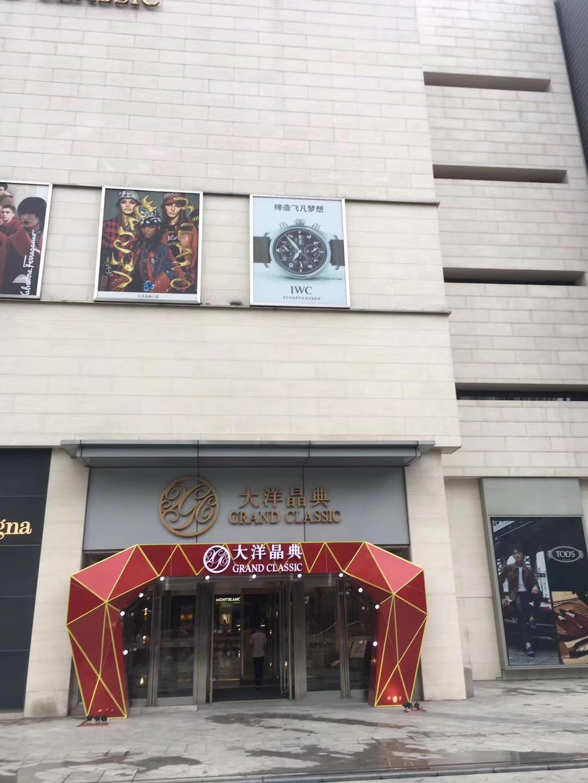福洲大洋百货经典广场