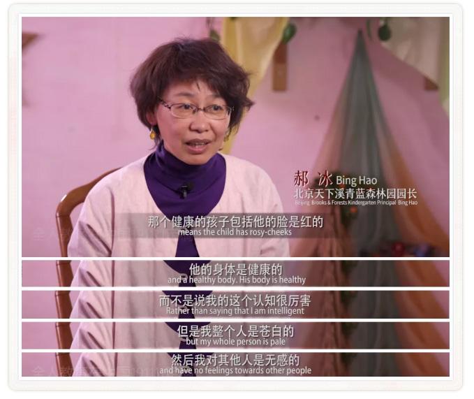 视频发布 | 《全人教育在中国》