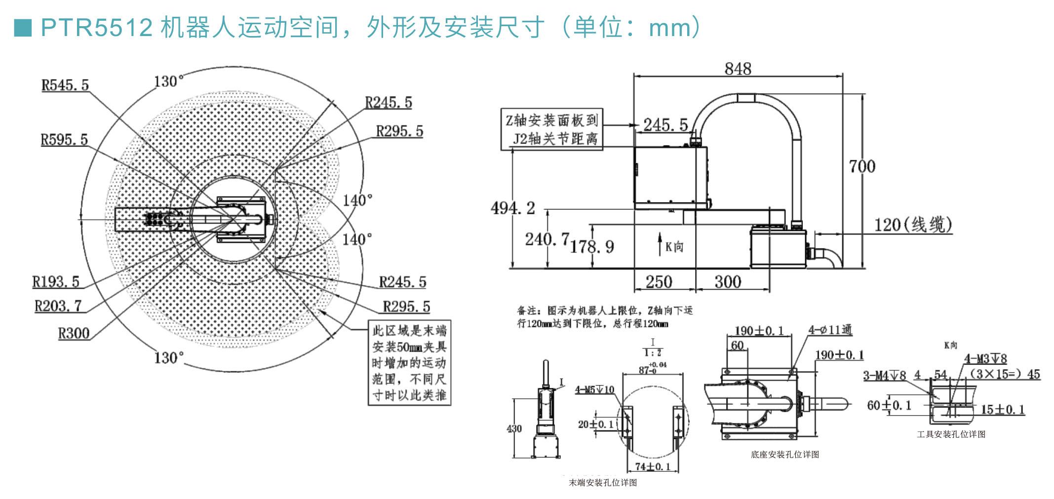 众为兴三轴SCARA螺丝机器人PTR5512