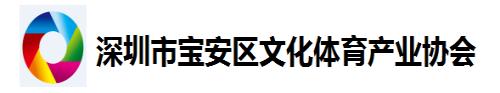 宝安区文化产业协会
