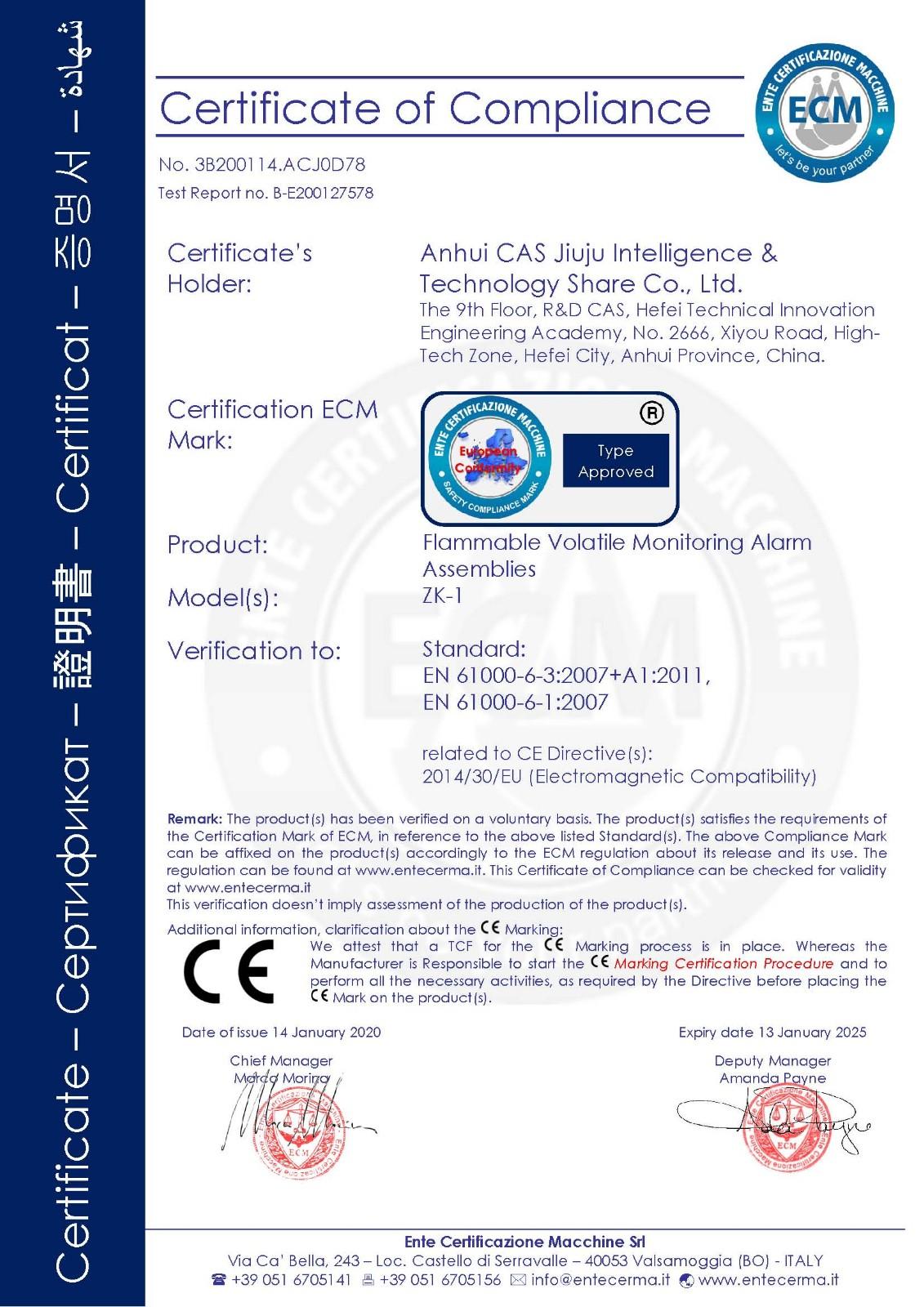 CE证书样本EMC