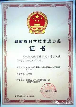 合力气粉复合型防爆蓄电池叉车连获湖南省、市科技进步奖