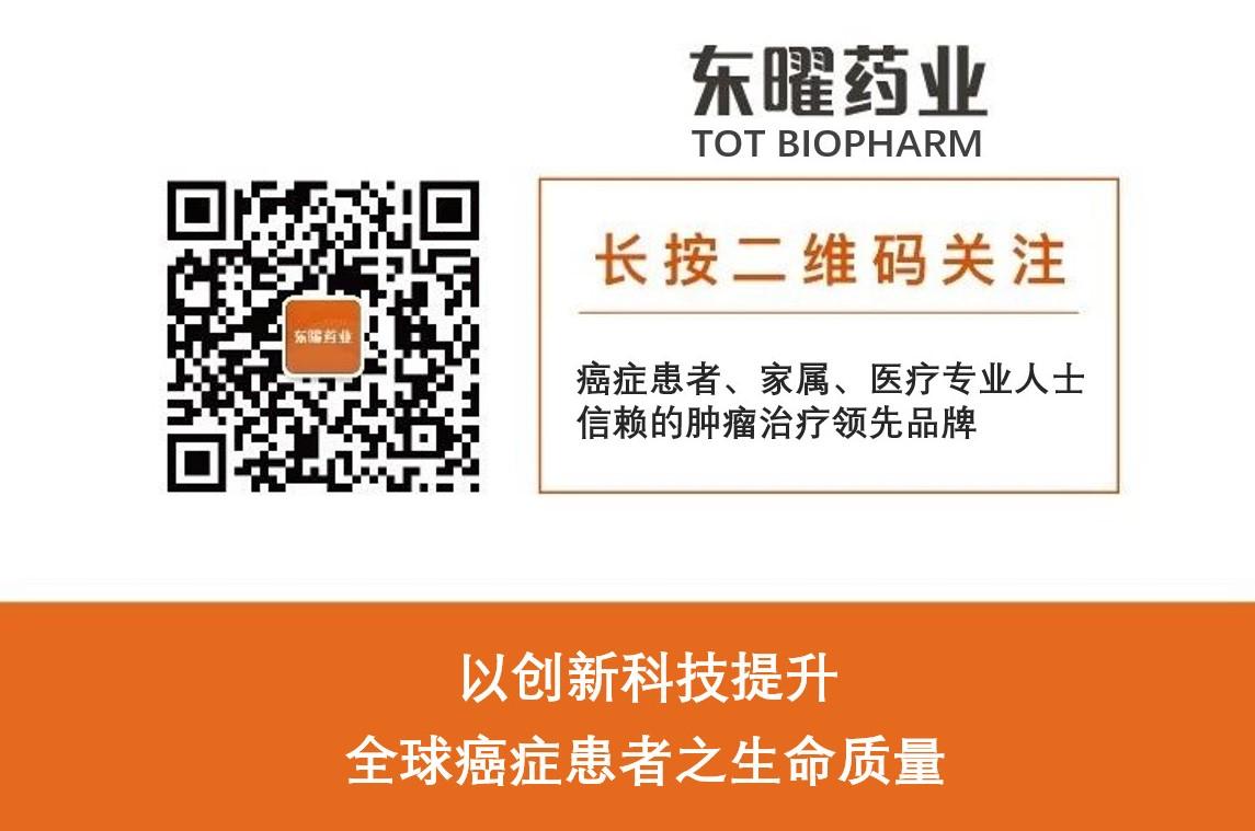 企讯   东曜药业自主研发生物药TAB008(朴欣汀®)III期临床试验达到主要终点