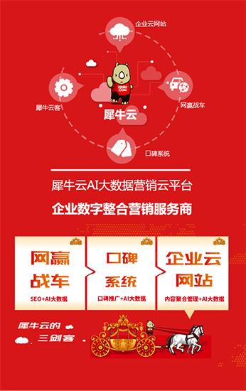 """犀牛云营销软件三剑客,""""引利归元"""",AI助力事业火爆"""