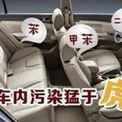 为什么汽车也会甲醛超标,主要有以下三种原因