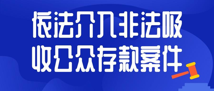 伟德体育app最新下载刑辩丨王家琛、吴腾飞伟德国际1946官方下载成功办结一起非法吸储案