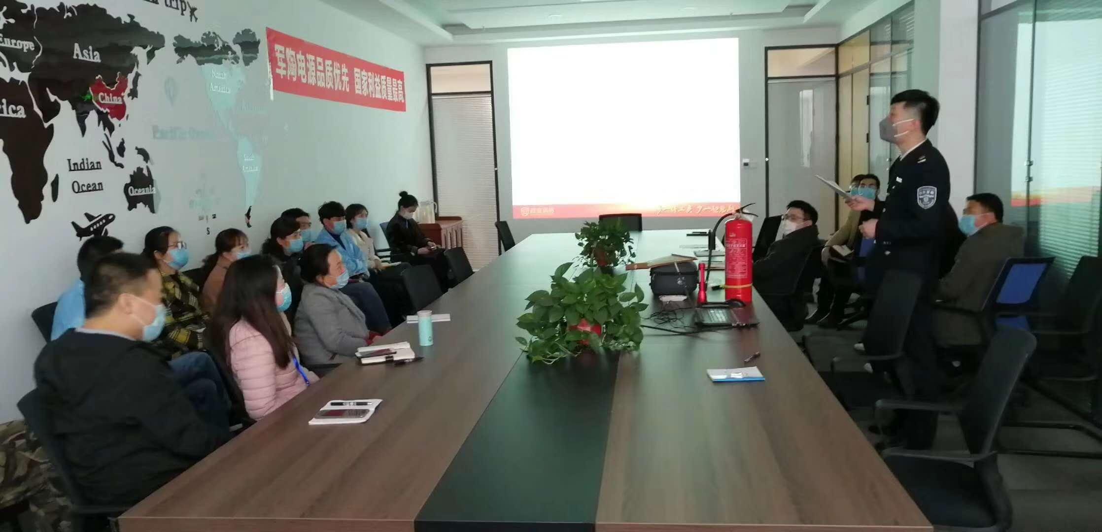 西安军陶电源设备有限公司开展春季消防安全培训
