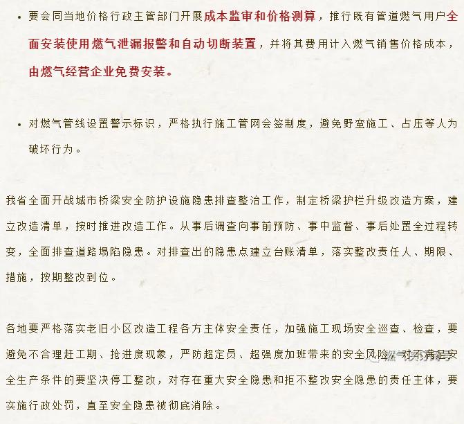 【行业关注】黑龙江省燃气管道用户将全面安装报警器 费用这样算