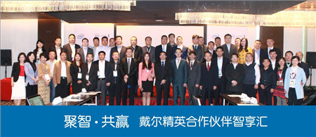 大篆科技总裁裴伟荣升戴尔精英伙伴智享汇成员