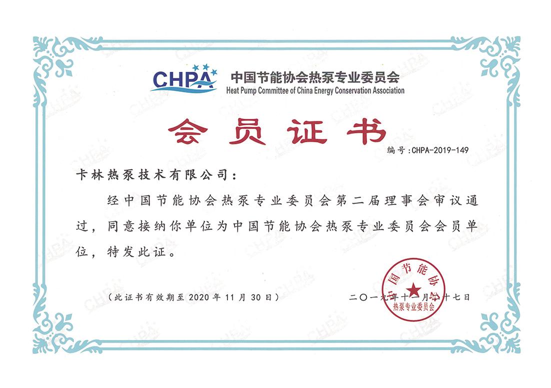 中国节能协会热泵专业委员会会员