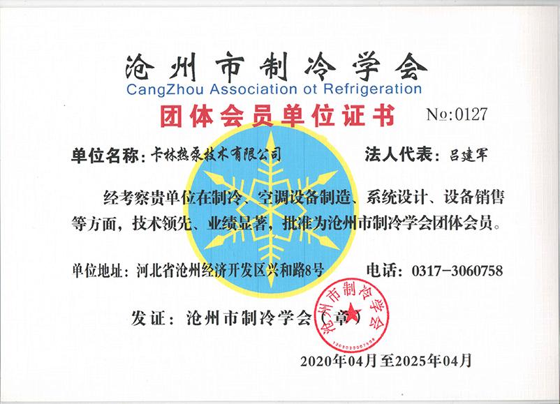 沧州市制冷学会团体会员