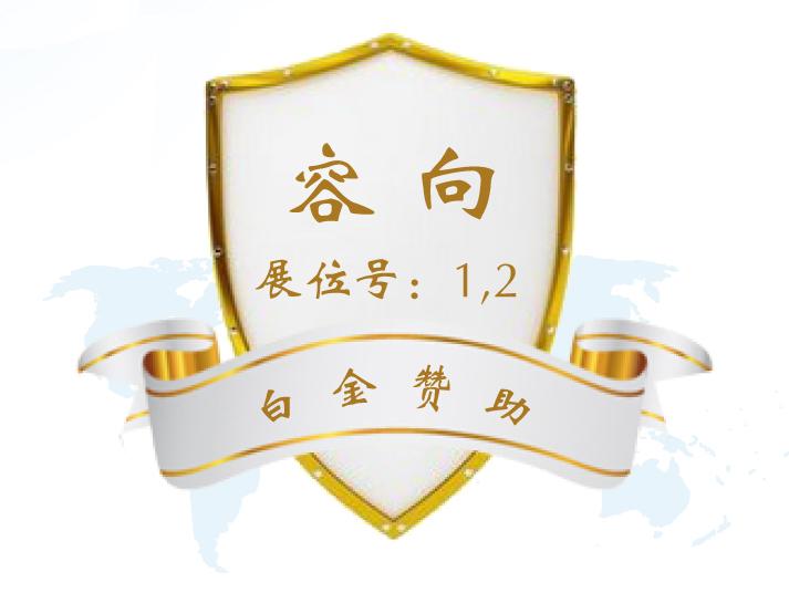 【邀请函】容向鼎力支持十二届集成电路电磁兼容国际会议