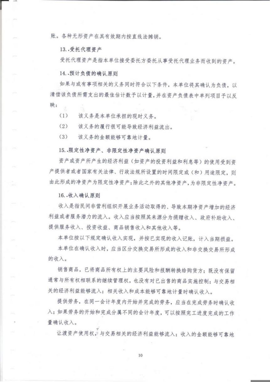 广东省山海源慈善基金会2014年度审计报告