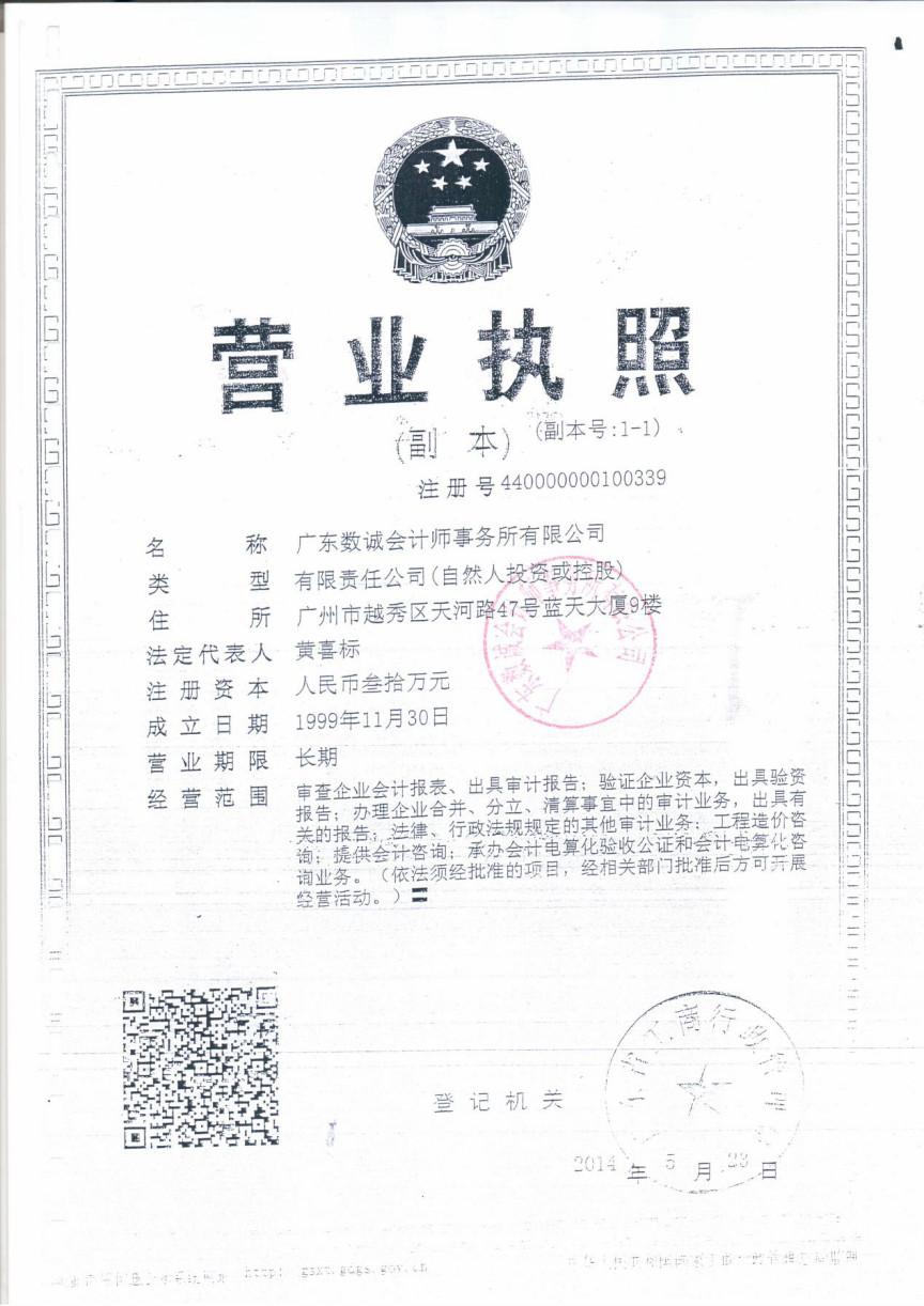 广东省山海源慈善基金会2015年度审计报告